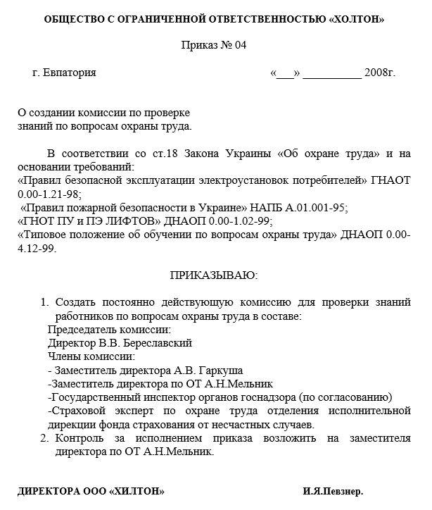 Украина типовое положение об обучении по вопросам охраны труда в курсы обучения работы на компьютере бесплатные