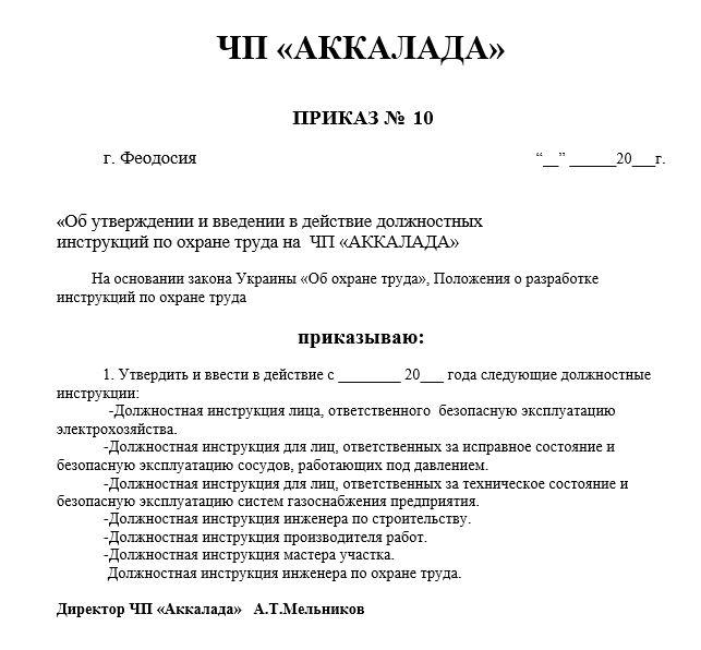 Образец приказа об утверждении инструкций по охране труда