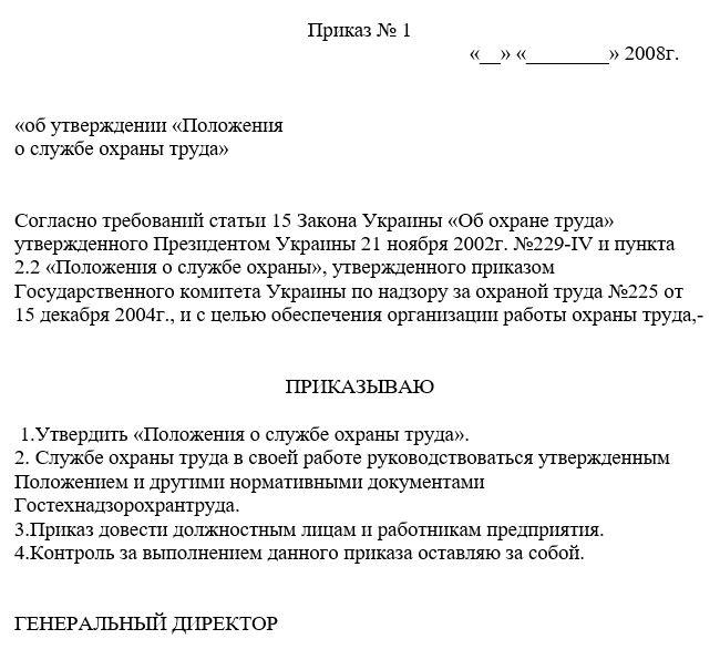инструкция по охране исправительных учреждений приказ 21