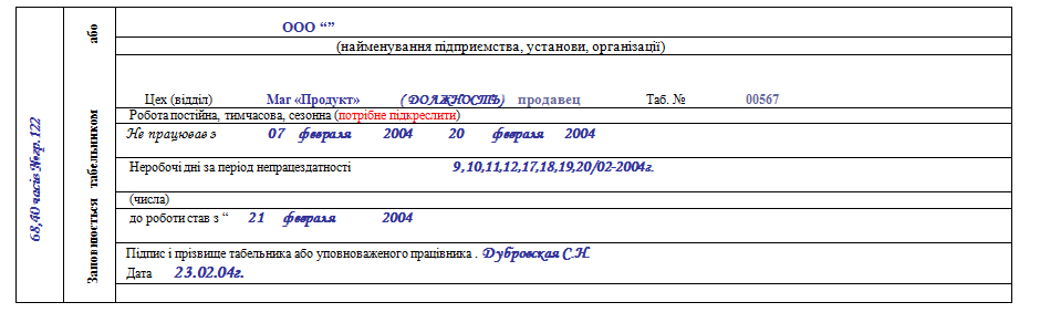 Инструкция По Оплате Больничных Листов