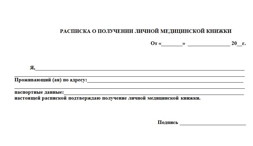 расписка о получении документа образец - фото 2